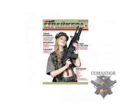 Журнал Airsoft-Страйкбол 1-ый номер