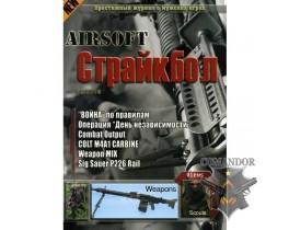 Журнал Airsoft-Страйкбол 2-ой номер