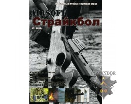 Журнал Airsoft-Страйкбол 3-ий номер