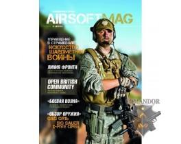 Журнал airsoftmag, №5
